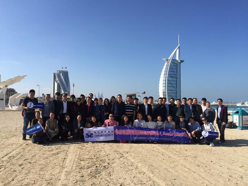 2018中东医疗展.JPG