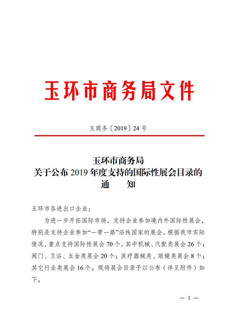 玉环市2019年商务局支持的国际性展会jpg_Page1.jpg
