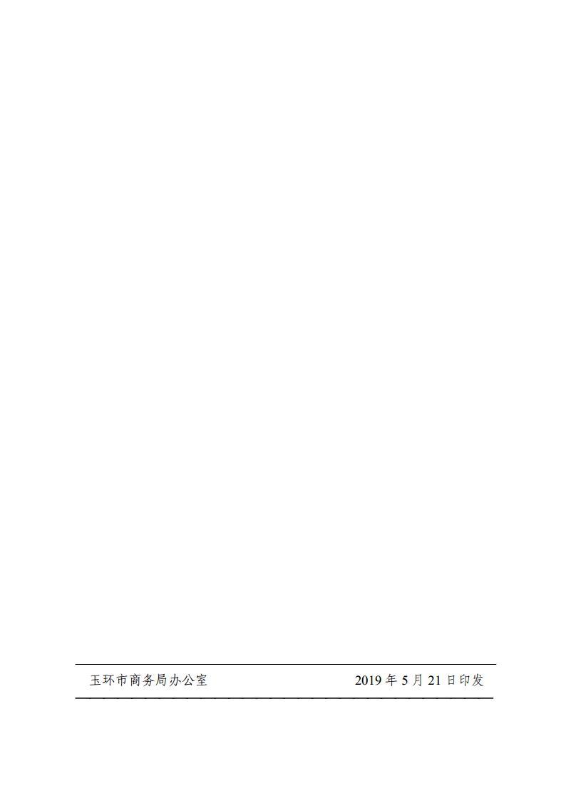 玉环市2019年商务局支持的国际性展会jpg_Page11.jpg