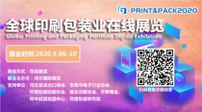 新宝账号注册登录包装印刷业在线展  G-Print & Pack 2020