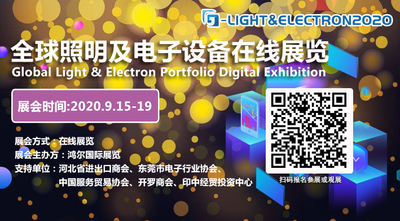 新宝账号注册登录照明电子设备在线展  G-Light & Electron 2020
