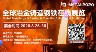 新宝账号注册登录冶金铸造新宝账号注册登录在线展览  G-Metal 2020