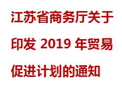 江苏腾博会娱乐大厅商务厅关于印发2019年贸易促进计划的通知