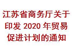 江苏新宝账号注册登录商务厅关于印发2020年贸易促进计划的通知
